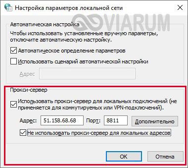 Настройка прокси-сервера