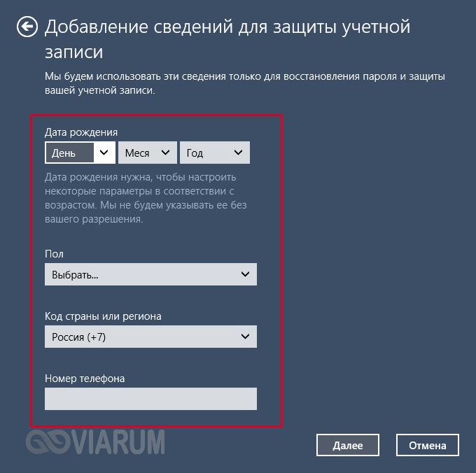 Данные нового пользователя