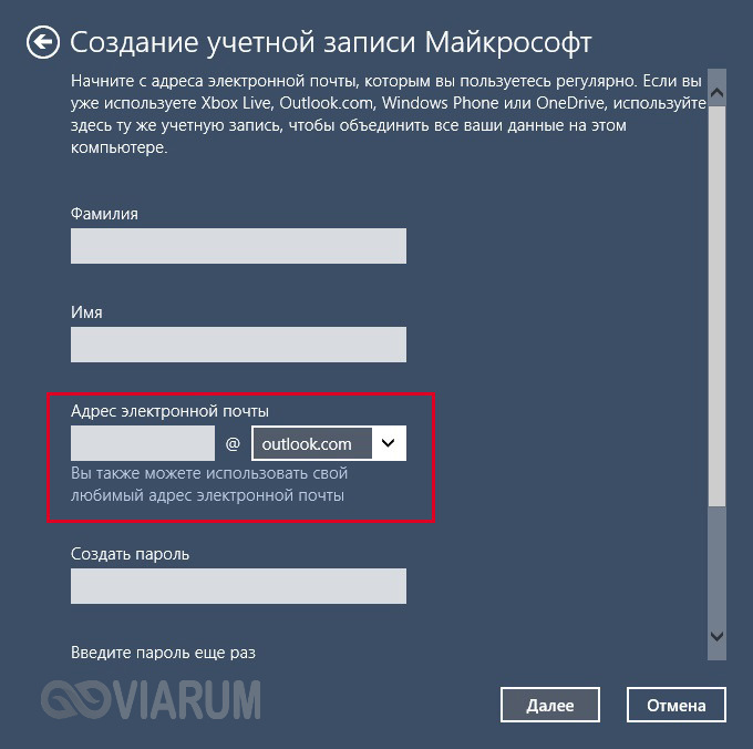 Наименование ящика и данные о новом пользователе