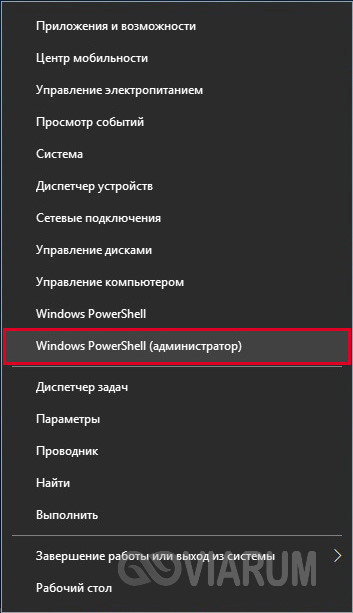 Windows PowerShell в меню Пуск
