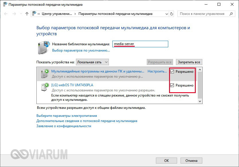 Задание имени сервера и разрешений для устройств