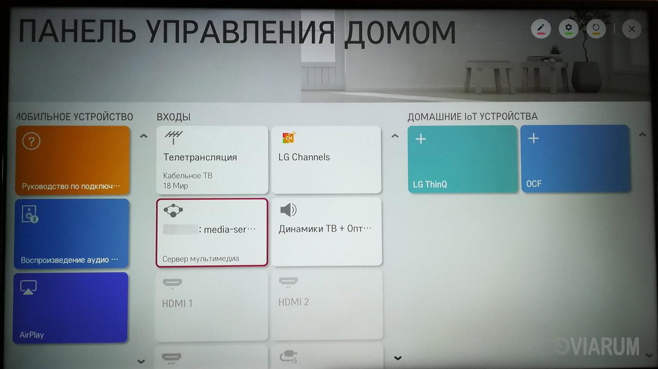 Сервер мультимедиа в Панели