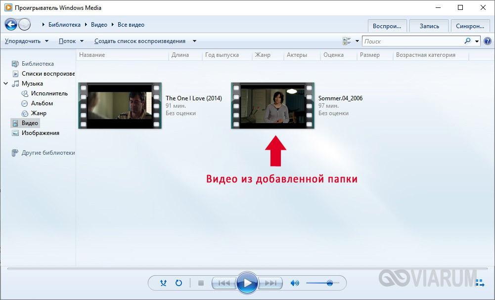 Фильм из новой папки в видеотеке